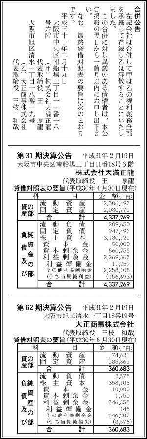 合併公示20190219-3