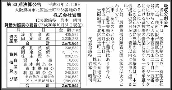 吸収分割公示20190219