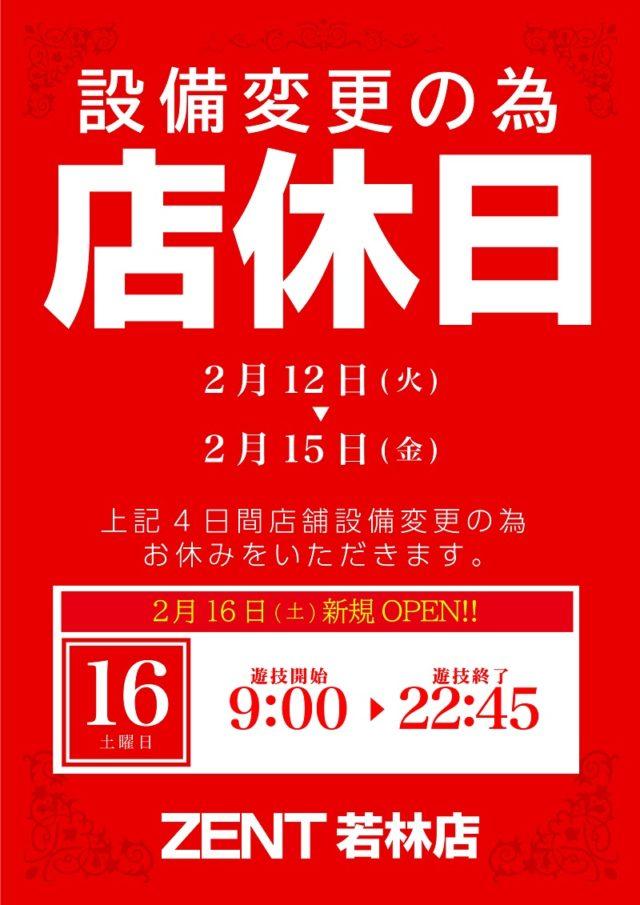 ZENT若林店-1