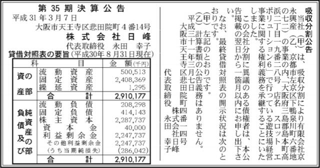 吸収分割公示20190307