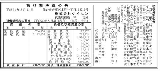 吸収分割公示20190311-2