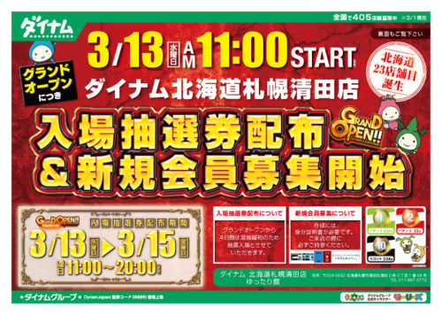 ダイナム北海道札幌清田店-2