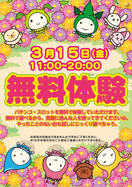 ダイナム北海道札幌清田店-3