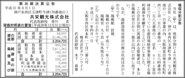 吸収分割公示20190401-2