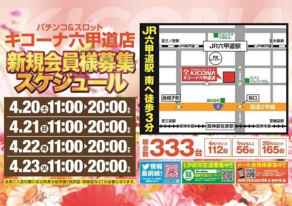 キコーナ六甲道店-2