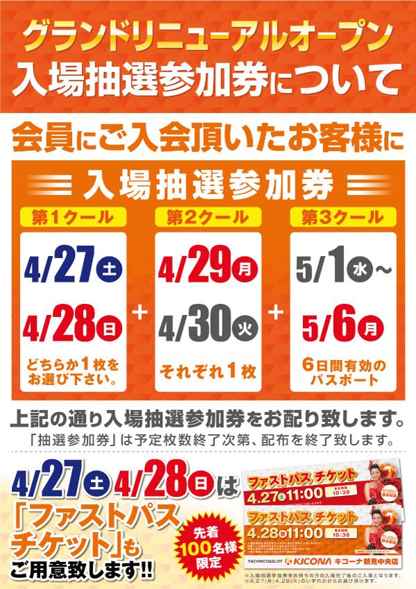 キコーナ鶴見中央店-3