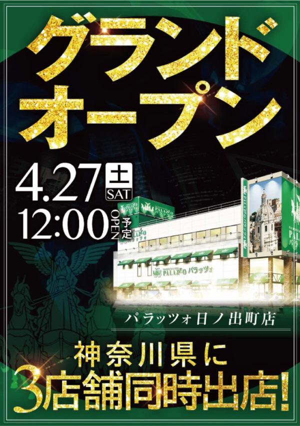 パラッツォ日ノ出町店-2