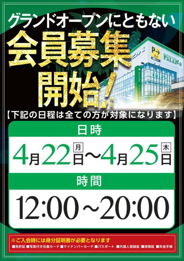 パラッツォ秦野渋沢店-2