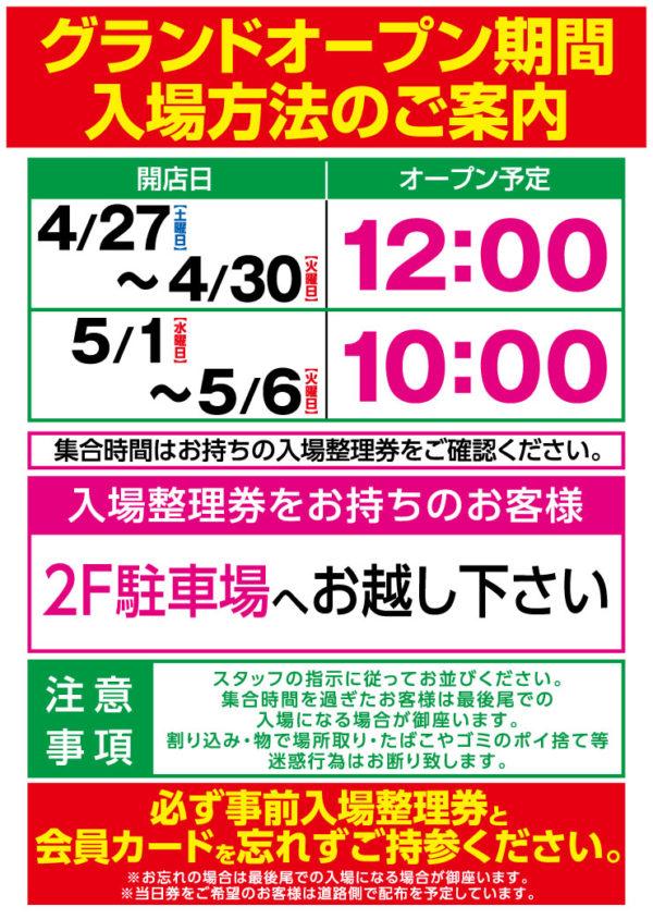 パラッツォ秦野渋沢店-3