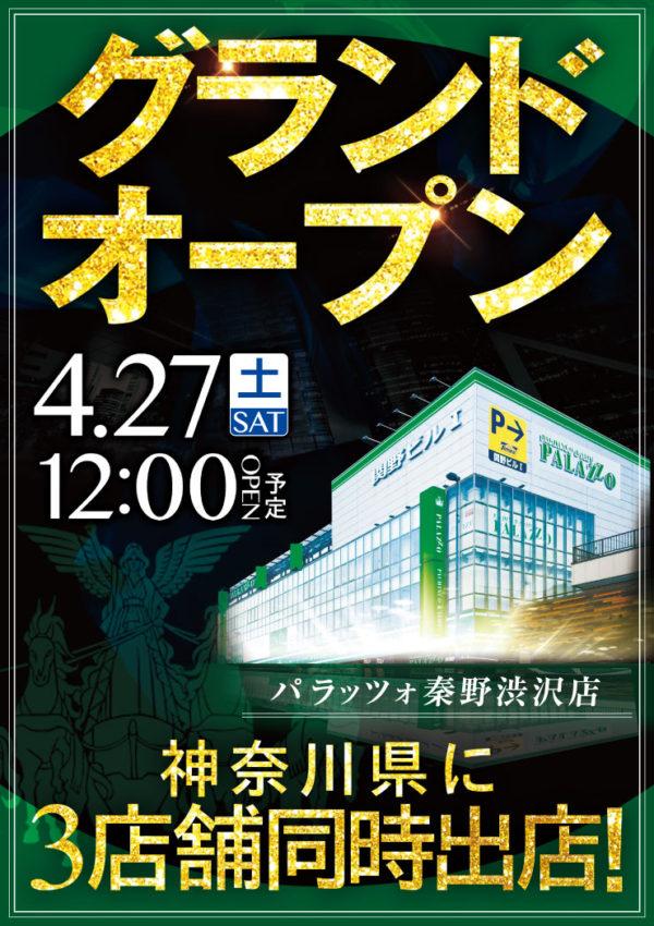 パラッツォ秦野渋沢店
