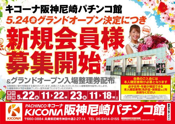 キコーナ阪神尼崎パチンコ館