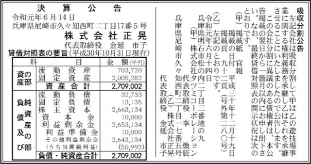 吸収分割公示20190614