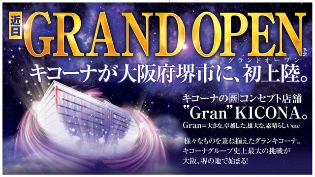 グランキコーナ堺店-2