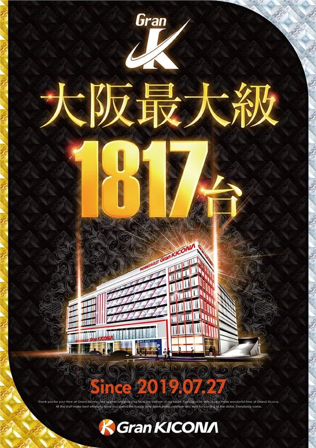 グランキコーナ堺店-3