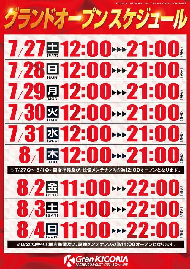 グランキコーナ堺店-4