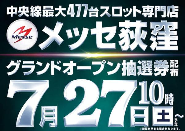 メッセ荻窪店-2