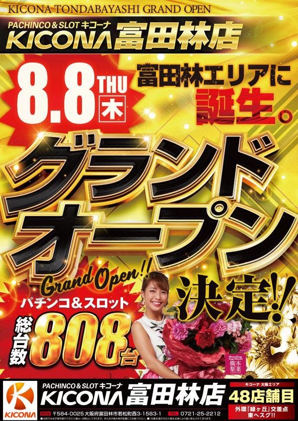 キコーナ富田林店-3