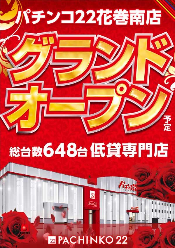 パチンコ22花巻南店