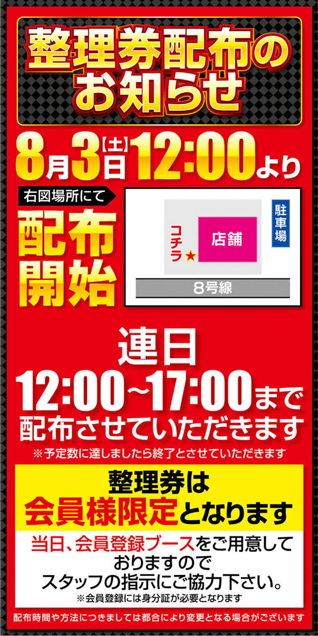 スーパーラッキー津幡店-2