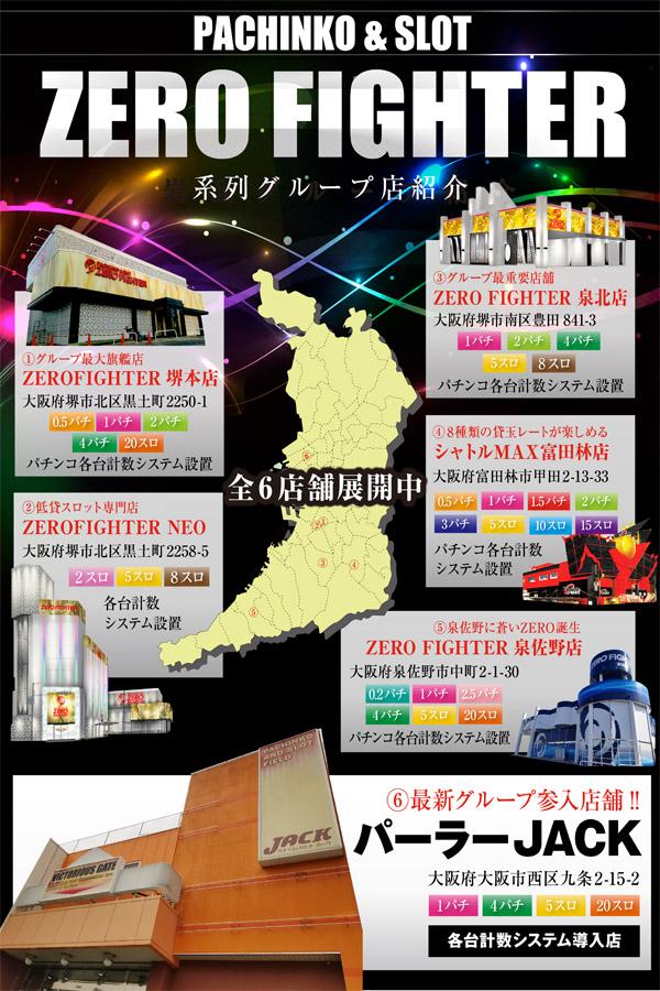 ゼロファイター九条店