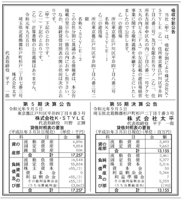 吸収分割公示20190905-2