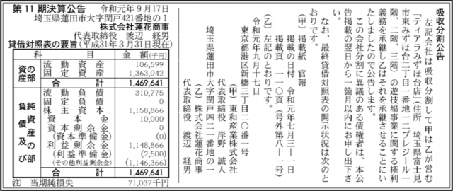 吸収分割公示20190917