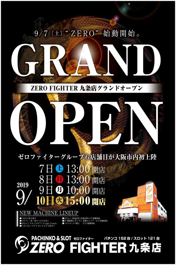 ゼロファイター九条店-2