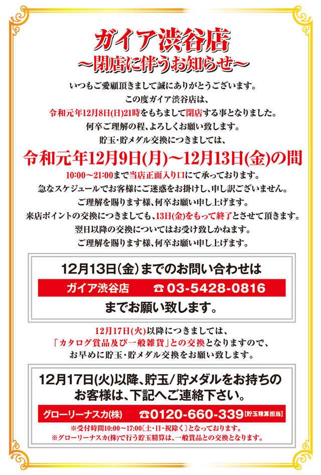 楽園渋谷店
