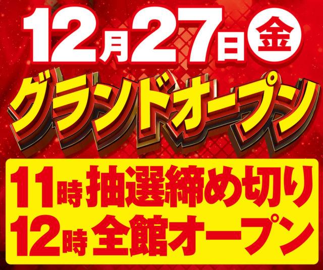 デルパラ6あきる野店-2
