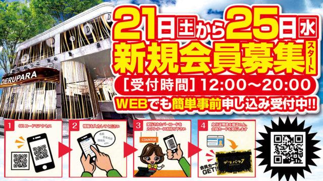 デルパラ7堀ノ内店-2
