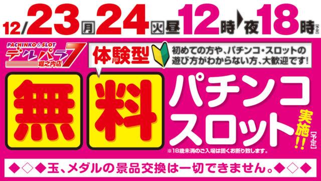 デルパラ7堀ノ内店-3