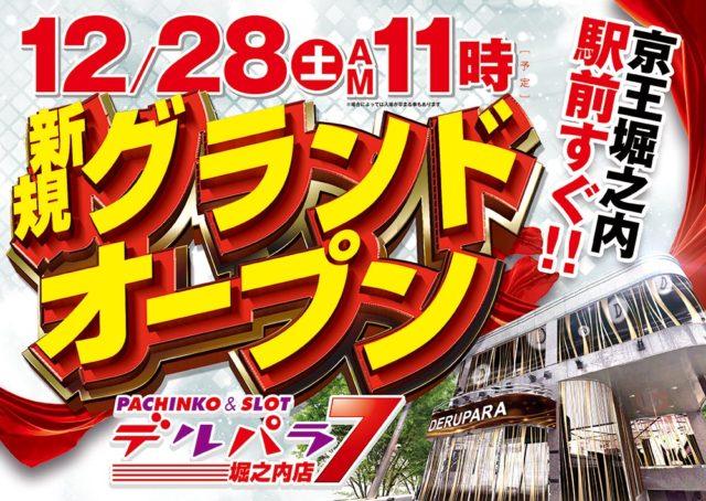 デルパラ7堀ノ内店-4