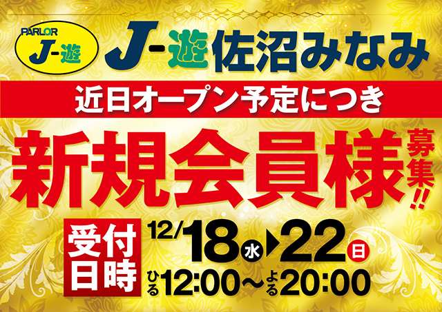 パーラーJ-遊 佐沼みなみ店-3