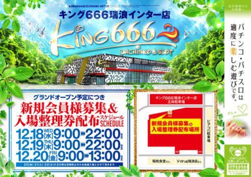 キング666瑞浪インター店