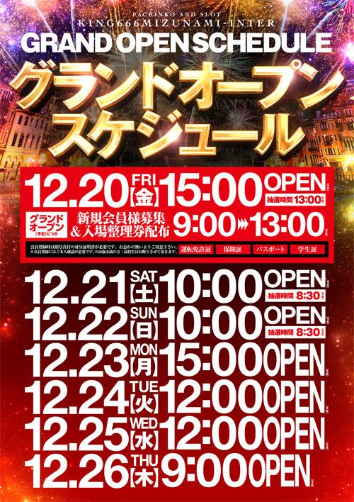 キング666瑞浪インター店-4