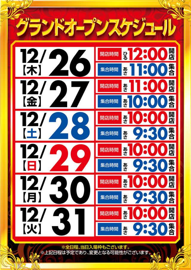 メガガイア東村山店-3
