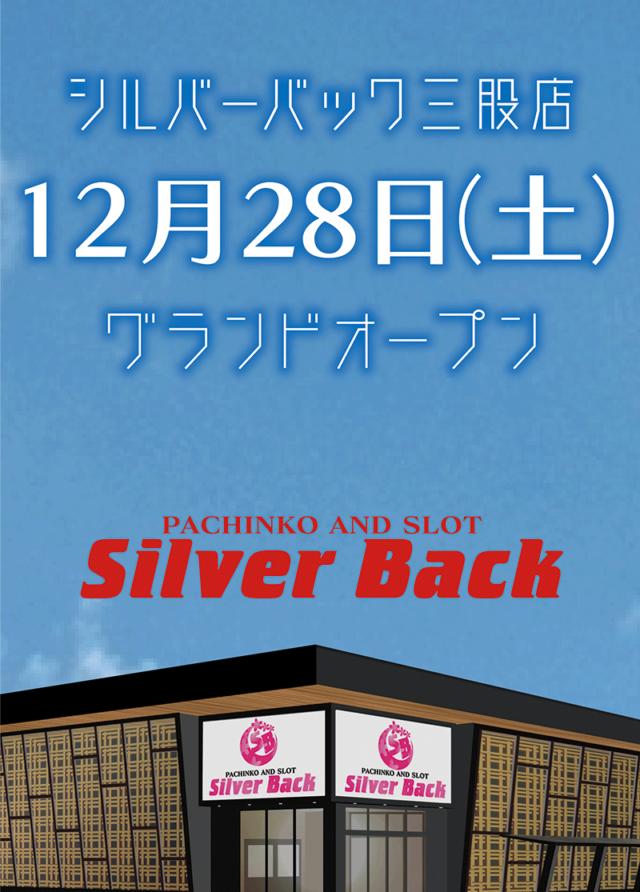シルバーバック三股店-4