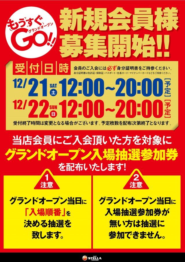 スロットステラ横浜店-2
