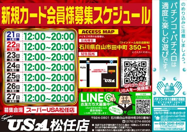 スーパーUSA松任店-2