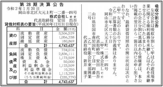 吸収分割公示20200120
