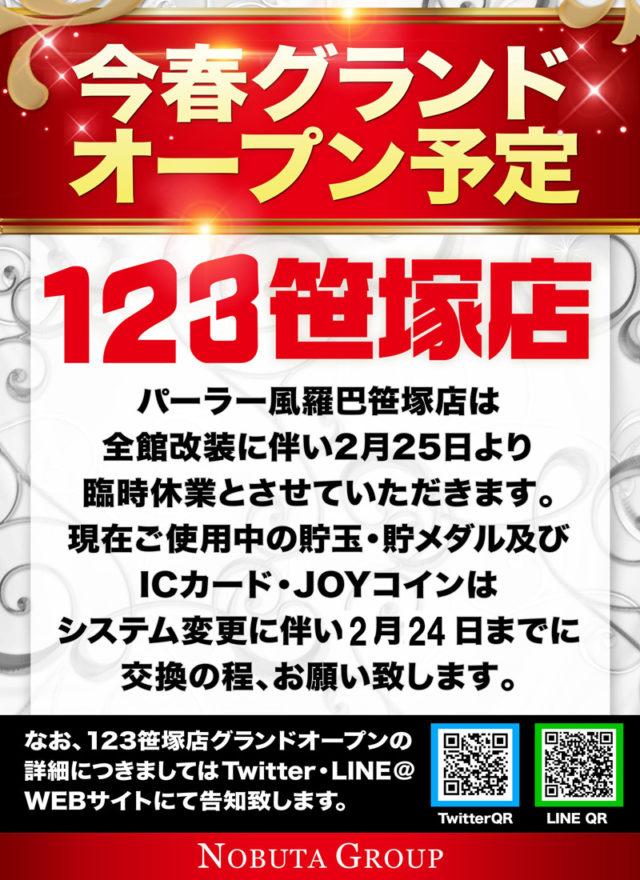 123笹塚店