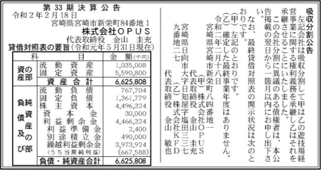 吸収分割公示20200218