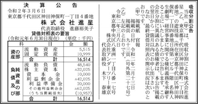 吸収分割公示20200306-2
