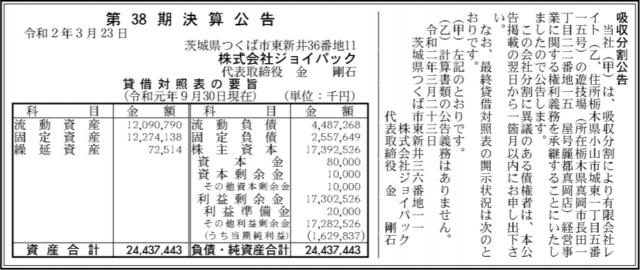 吸収分割公示20200323
