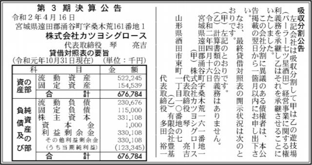 吸収分割公示20200416