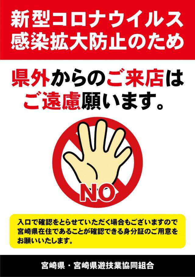 オーパス日南店-3