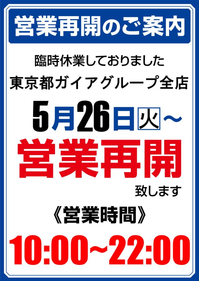 ガイア瑞江Ⅱ-2