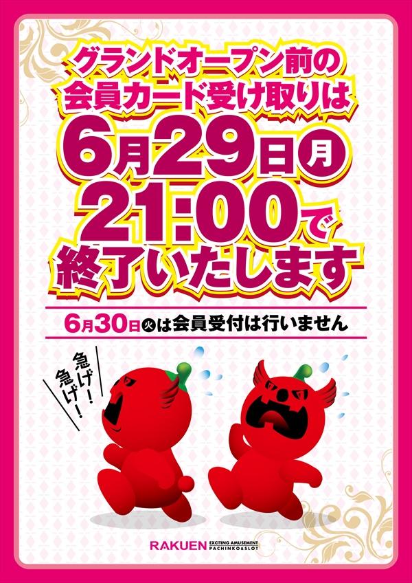 楽園渋谷駅前店-4
