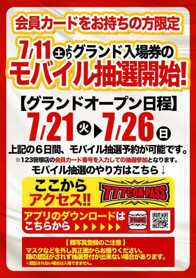 123笹塚店-2