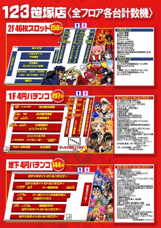 123笹塚店-3